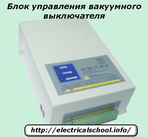 Блок управления вакуумного выключателя