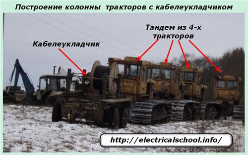 Построение колонны тракторов с кабелеукладчиком
