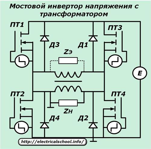 Мостовой инвертор напряжения с трансформатором