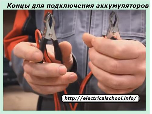 Концы для подключения аккумуляторов