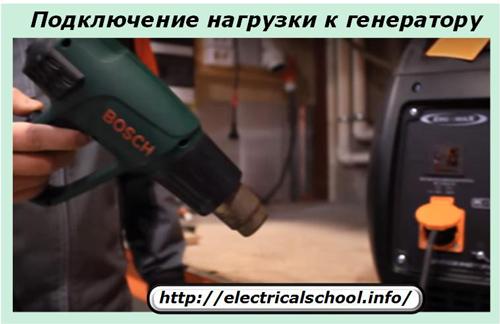 Подключение нагрузки к генератору