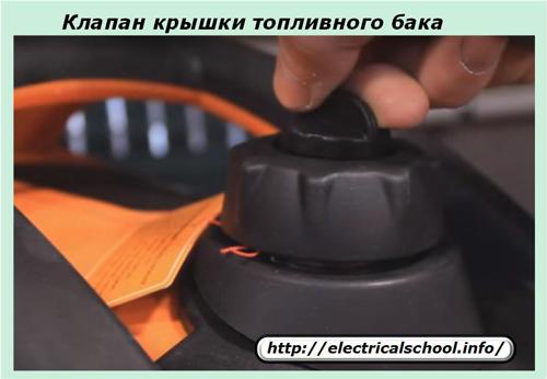 Клапан урышки топливного бака