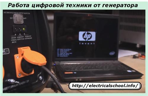 Работа цифровой техники от генератора