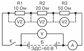 Пример последовательного соединения трех сопротивлений