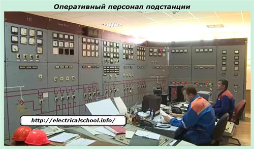 Оперативный персонал подстанции