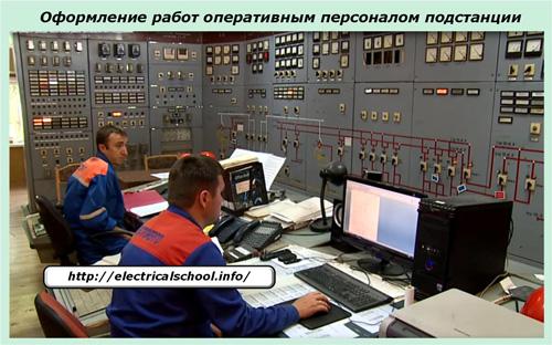 Оформление работ оперативным персоналом подстанции