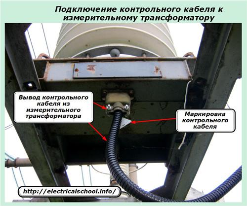 Подключение контрольного кабеля к измерительному трансформатору