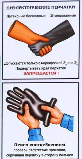 Электробезопасность требование диэлектрическим перчаткам вопросы для электробезопасности 3 группа тест онлайн