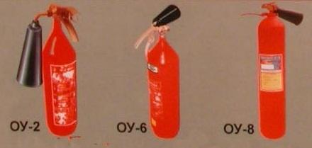 огнетушитель углекислотный оу
