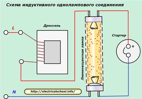 Схема индуктивного однолампового соединения