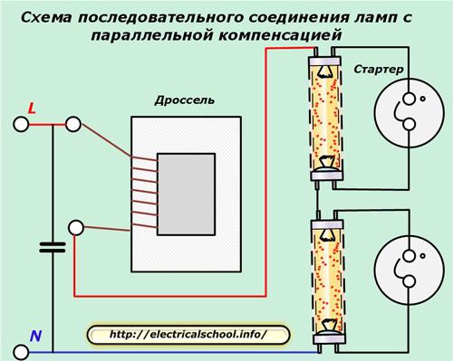 Схема последовательного соединения ламп