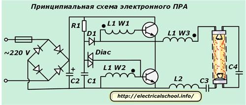 Принципиальная схема электронного ПРА