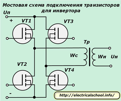 Мостовая схема подключения транзисторов для инвертора