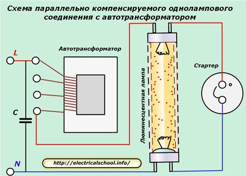 Схема параллельно компенсируемого однолампового соединения с автотрансформатором