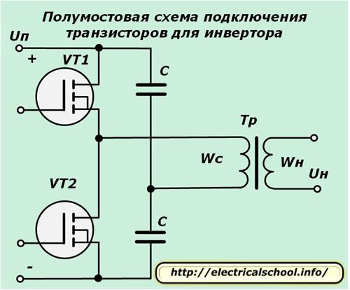 Полумостовая схема подключения транзисторов для инвертора
