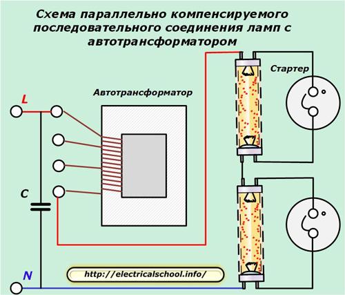 Схема с автотрансформатором