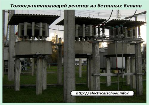 Токоограничивающий реактор из бетонных блоков