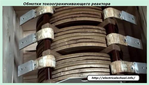 Обмотки токоограничивающего реактора