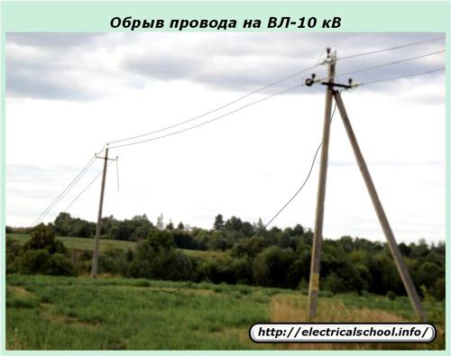 Обрыв провода на ВЛ10 кВ