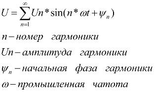 Формула для расчета гармоник
