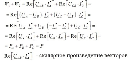 Сумма показаний пары ваттметров