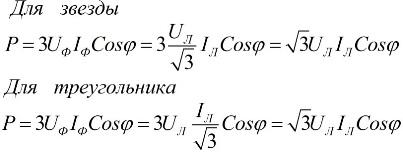 Мощность для звезды и треугольника