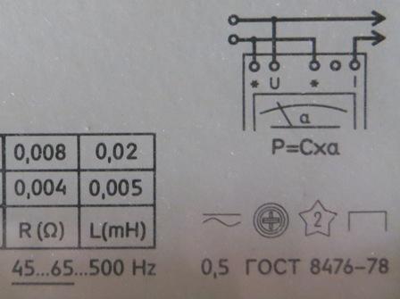 Схема подключения ваттметра и обозначения на приборе