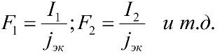 определение сечения для каждого участка
