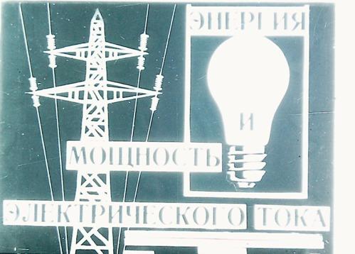 Энергия и мощность электрического тока