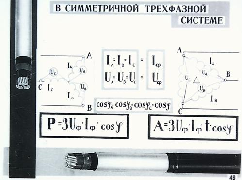 Мощность в симметричной трехфазной системе