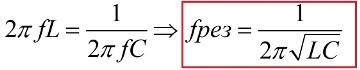 Формула для резонансной частоты колебательного контура