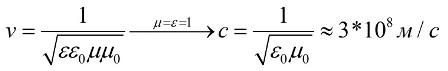 Электромагнитные волны распространяются с конечной скоростью