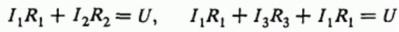 Уравнения сумм напряжений для отдельных участков цепи