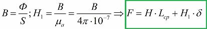 Закон полного тока, в который включают все участки магнитной цепи