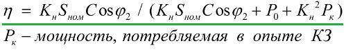 Формула для определения КПД трансформатора