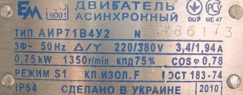 Паспорт электродвиагтеля АИР