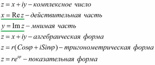 Комплексное число может быть записано в алгебраической, тригонометрической или показательной форме