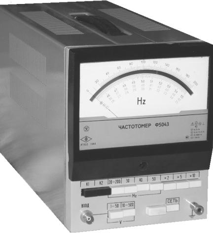 Частотомер Ф5043