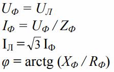 Соотношения при соединении в треугольник