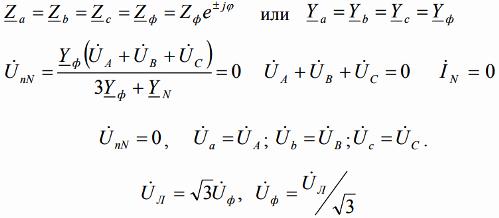 Соотношение между линейными и фазными напряжениями