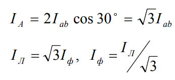 Соотношение между токами фазными и линейными
