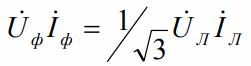 Соотношение фазных и линейных значений напряжения и тока