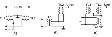 Схемы последовательного включения испытательных трансформаторов