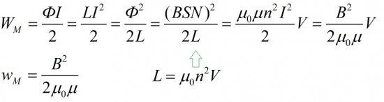 Энергия катушки индуктивности