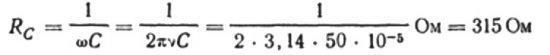 Расчет емкостного сопротивления конденсатора