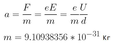 Ускорение, которое испытывает электрон