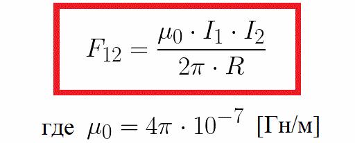 Взаимодействие параллельных проводников с током