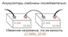 Схемы соединения аккумуляторов